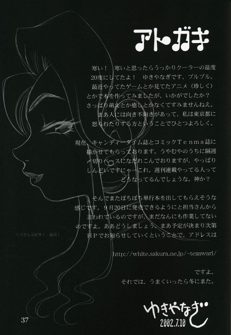 double kari princess kijoku: Shoujo_senki_brain_jacker